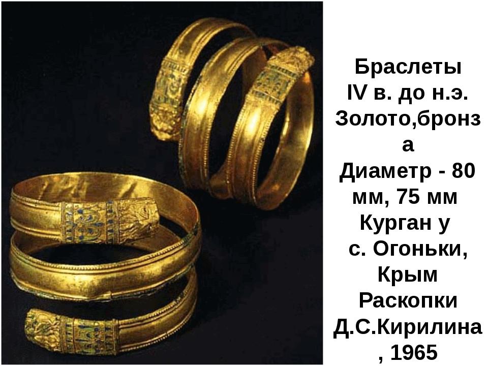 Браслеты IV в. до н.э. Золото,бронза Диаметр - 80 мм, 75 мм Курган у с. Огон...
