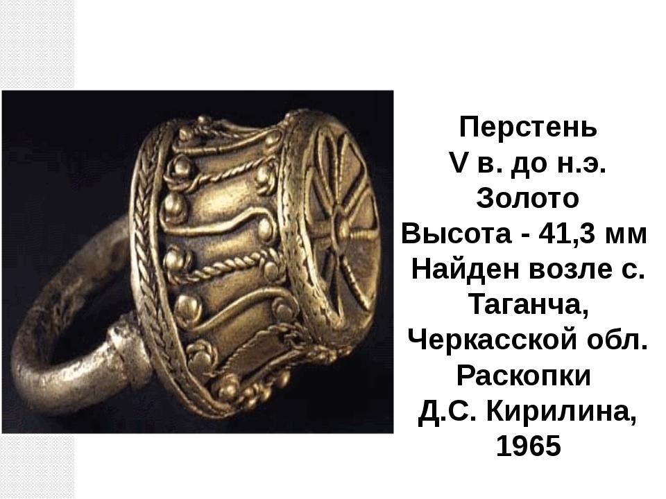 Перстень V в. до н.э. Золото Высота - 41,3 мм Найден возлес. Таганча, Черка...