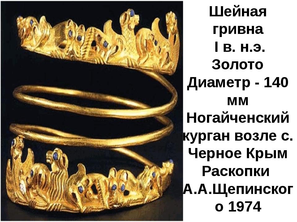 Шейная гривна I в. н.э. Золото Диаметр - 140 мм Ногайченский курган возлес....