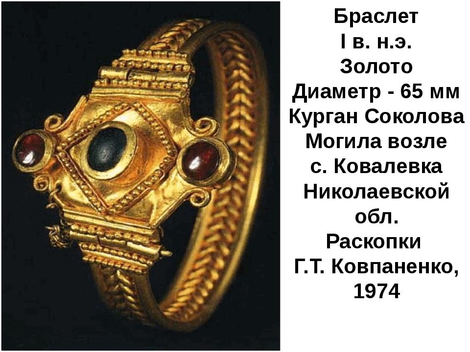 Браслет I в. н.э. Золото Диаметр - 65 мм Курган Соколова Могила возле с.Кова...