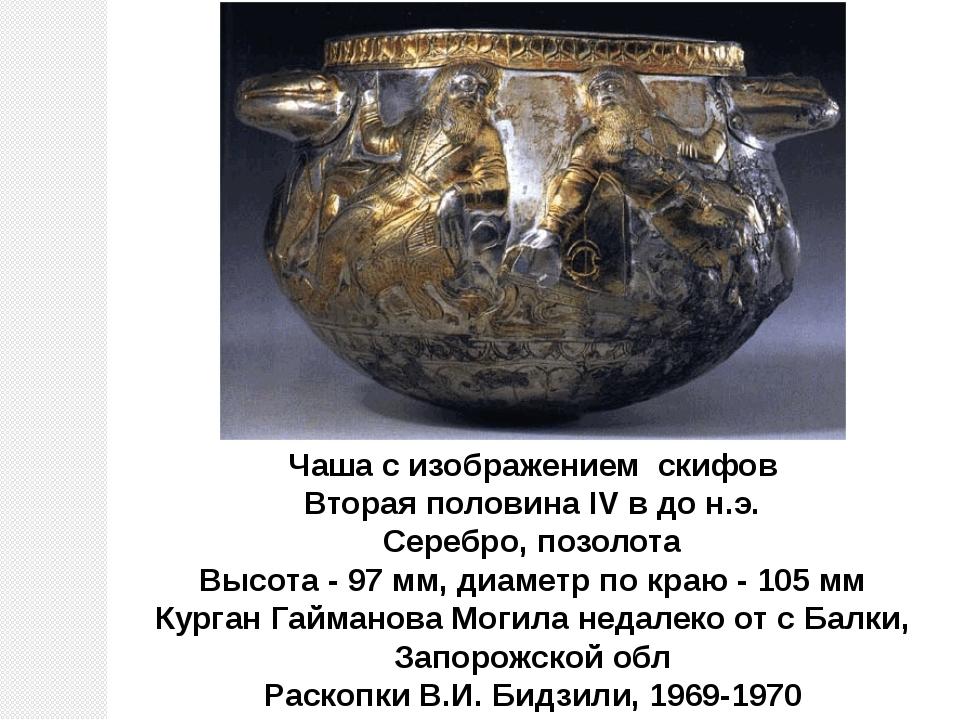Чаша с изображением скифов Вторая половина IV в до н.э. Серебро, позолота Вы...