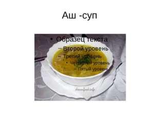 Аш -суп