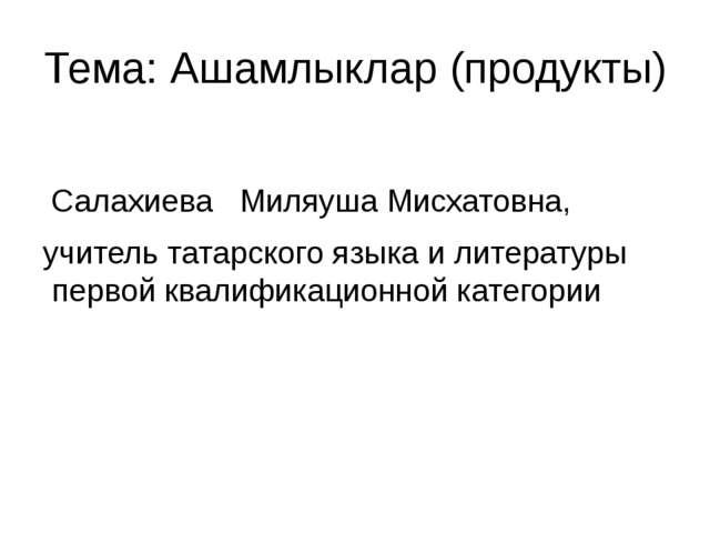 Тема: Ашамлыклар (продукты) Салахиева Миляуша Мисхатовна, учитель татарского...