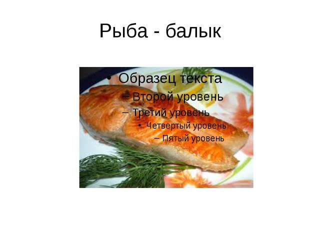 Рыба - балык