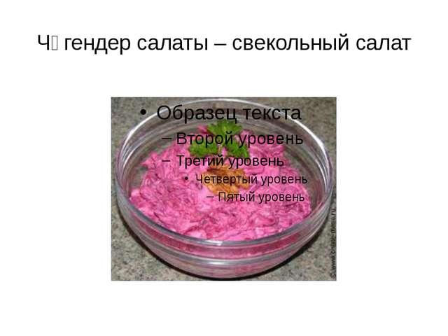 Чөгендер салаты – свекольный салат