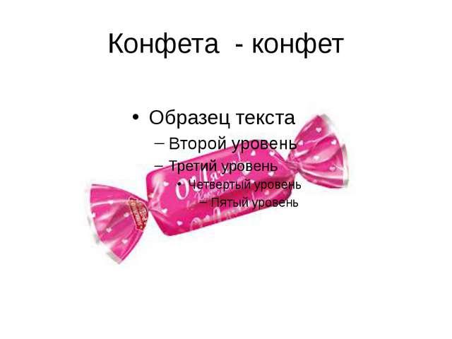 Конфета - конфет