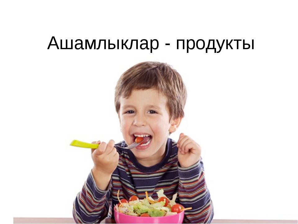 Ашамлыклар - продукты