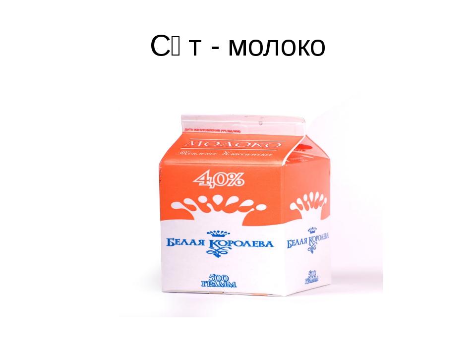 Сөт - молоко