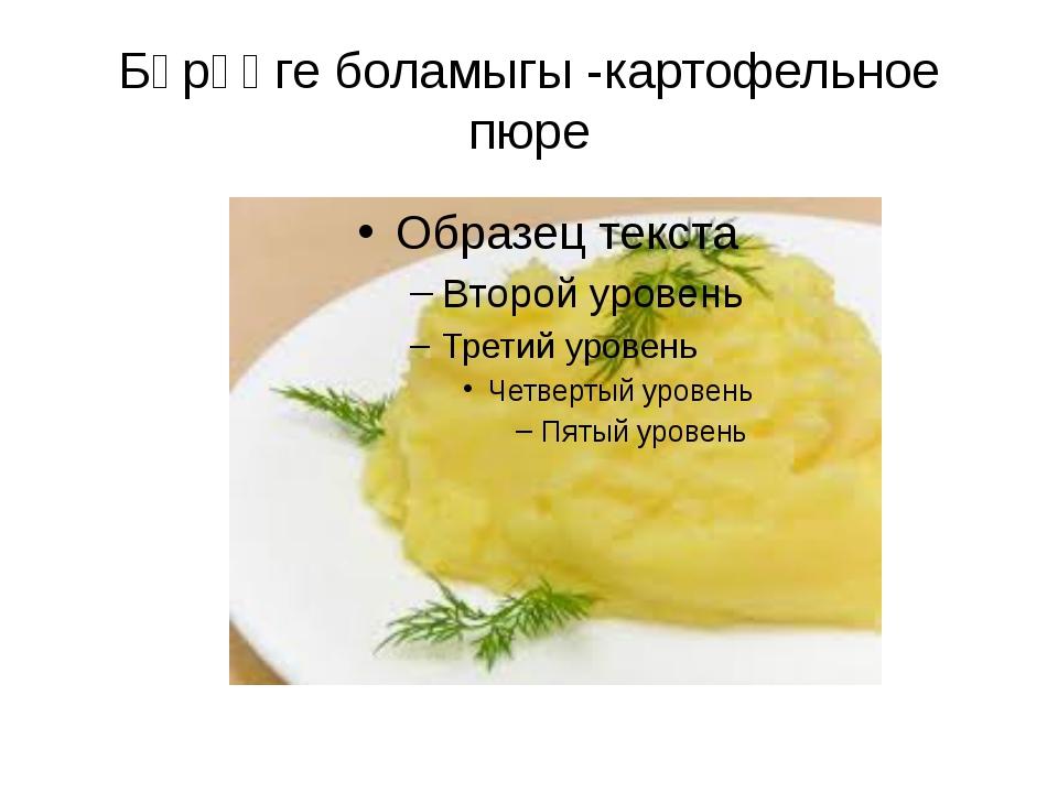 Бәрәңге боламыгы -картофельное пюре