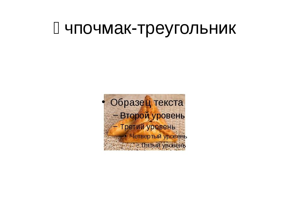 өчпочмак-треугольник