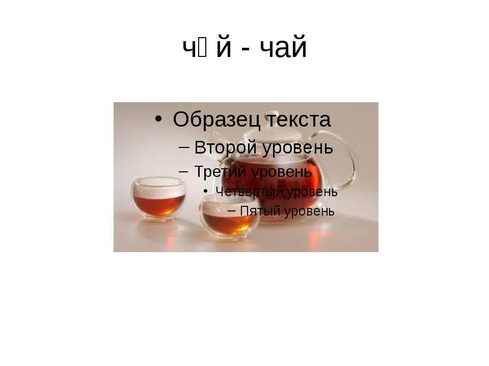 чәй - чай