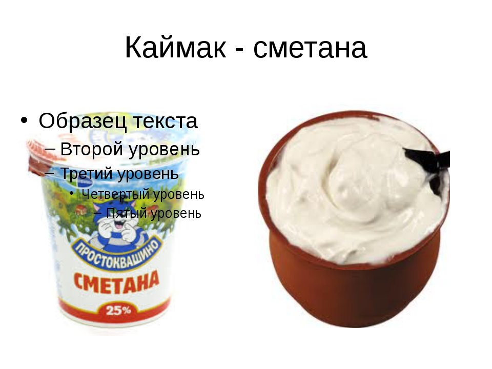 Каймак - сметана