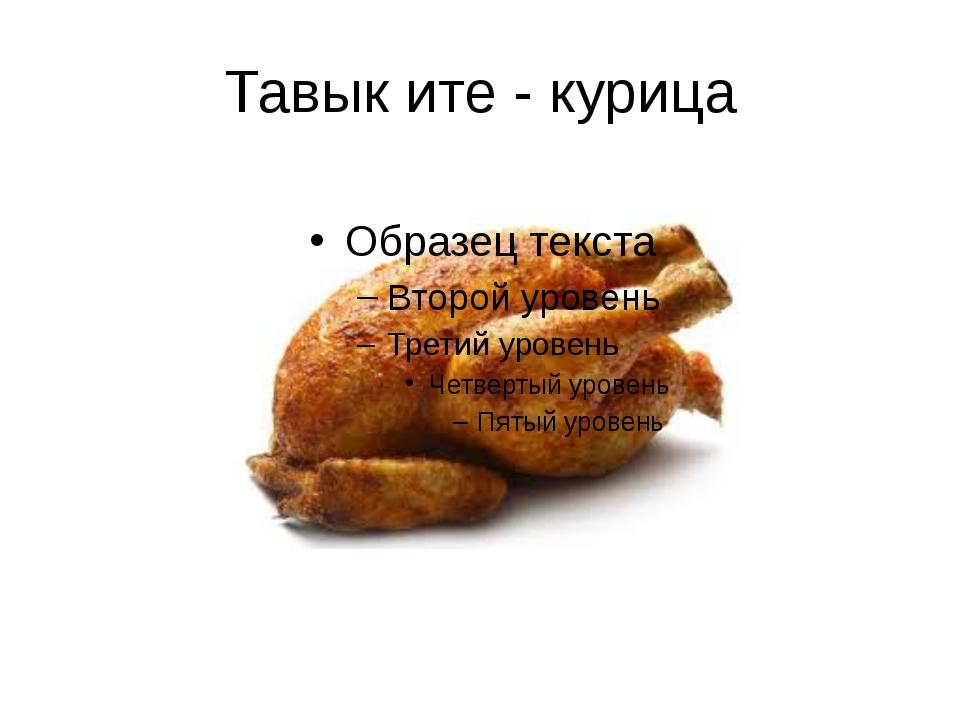 Тавык ите - курица