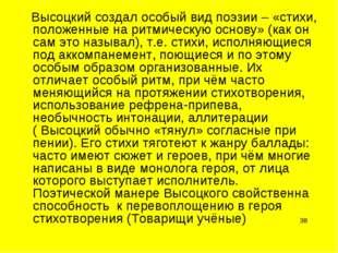 Высоцкий создал особый вид поэзии – «стихи, положенные на ритмическую основу