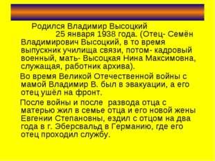 Родился Владимир Высоцкий 25 января 1938 года. (Отец- Семён Владимирович Выс