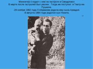 В начале 1962 года ушёл из театра им. Пушкина в московский театр Миниатюр и е