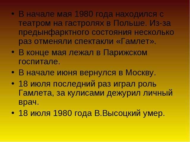 В начале мая 1980 года находился с театром на гастролях в Польше. Из-за преды...