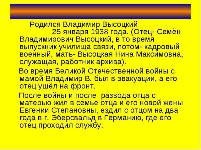Родился Владимир Высоцкий 25 января 1938 года. (Отец- Семён Владимирович Выс...