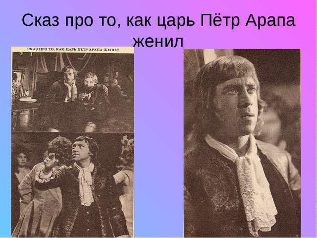 Сказ про то, как царь Пётр Арапа женил