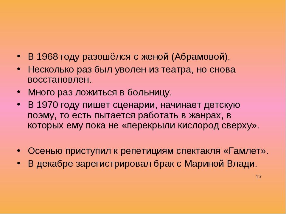 В 1968 году разошёлся с женой (Абрамовой). Несколько раз был уволен из театра...