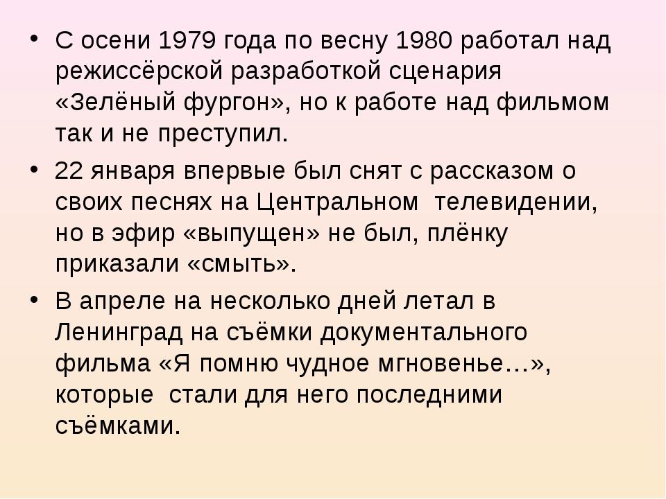 С осени 1979 года по весну 1980 работал над режиссёрской разработкой сценария...