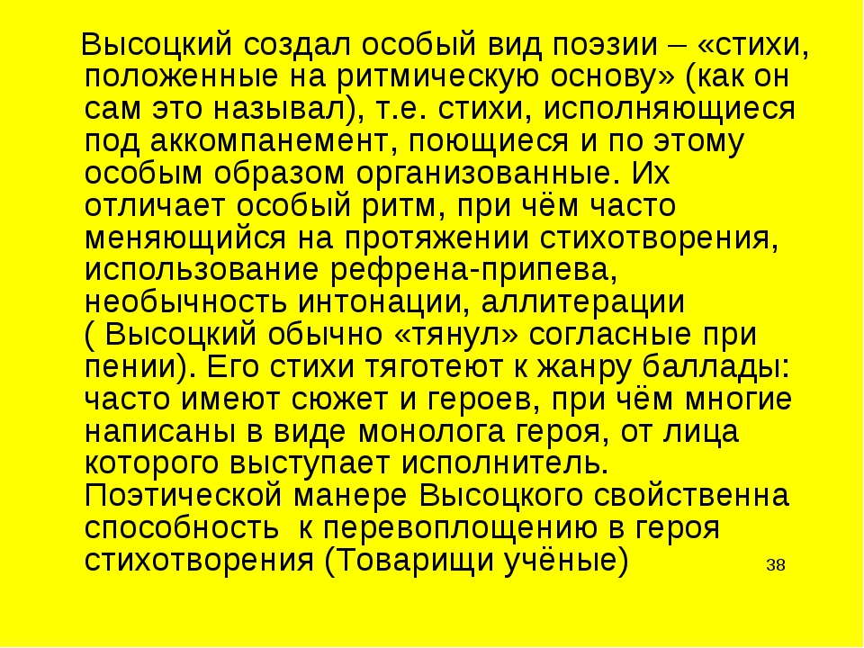 Высоцкий создал особый вид поэзии – «стихи, положенные на ритмическую основу...