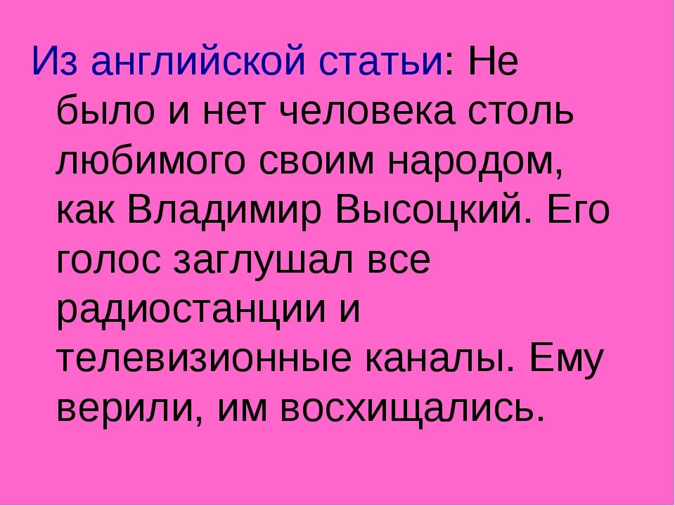 Из английской статьи: Не было и нет человека столь любимого своим народом, ка...