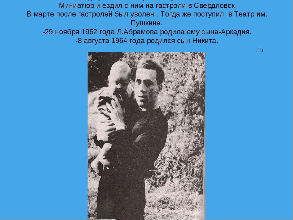 В начале 1962 года ушёл из театра им. Пушкина в московский театр Миниатюр и е...