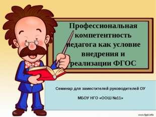 Профессиональная компетентность педагога как условие внедрения и реализации Ф