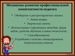 Механизмы развития профессиональной компетентности педагога Обобщение и распр