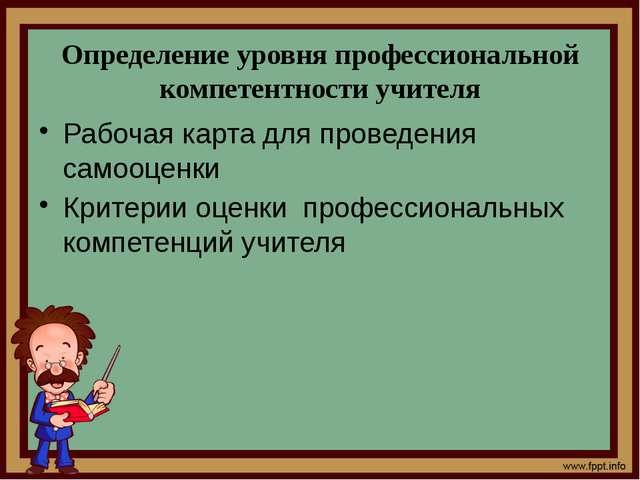 Определение уровня профессиональной компетентности учителя Рабочая карта для...