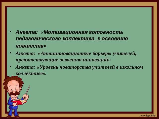 Анкета: «Мотивационная готовность педагогического коллектива к освоению нов...