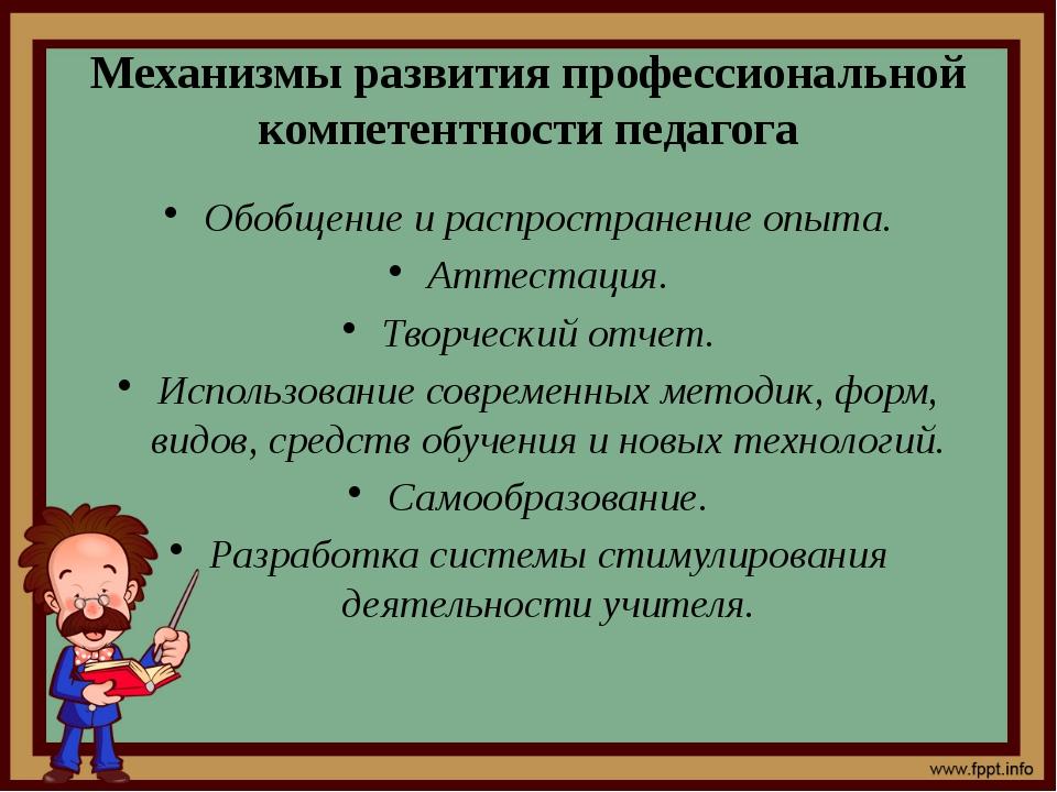 Механизмы развития профессиональной компетентности педагога Обобщение и распр...