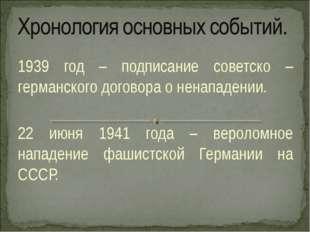 1939 год – подписание советско – германского договора о ненападении. 22 июня