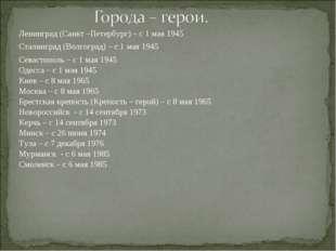 Ленинград (Санкт –Петербург) – с 1 мая 1945 Сталинград (Волгоград) – с 1 мая