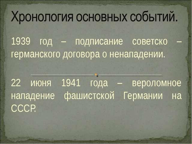 1939 год – подписание советско – германского договора о ненападении. 22 июня...