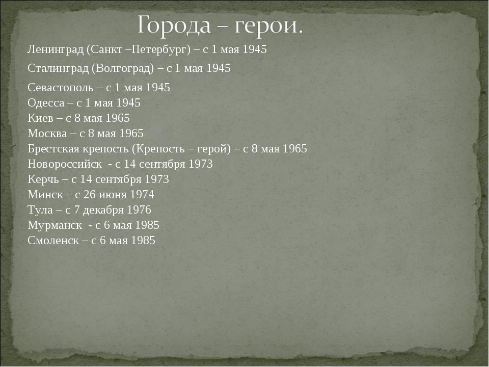 Ленинград (Санкт –Петербург) – с 1 мая 1945 Сталинград (Волгоград) – с 1 мая...