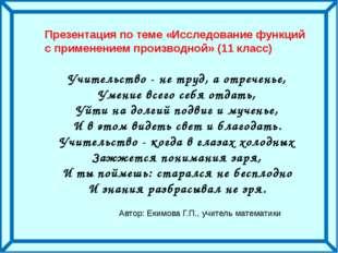 Учительство - не труд, а отреченье, Умение всего себя отдать, Уйти на долгий