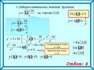 5. Найдите наименьшее значение функции Ответ: 8 на отрезке [2;8] Стационарны