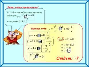 Реши самостоятельно! Ответ: -7 Проверь себя: у(-14)=-10,5 у(-1)=-43 у(-7)=-7
