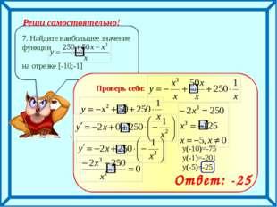 Реши самостоятельно! Ответ: -25 Проверь себя: у(-10)=-75 у(-1)=-201 у(-5)=-25