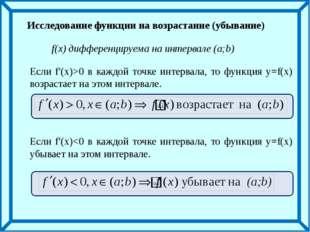 Если f′(x)>0 в каждой точке интервала, то функция y=f(x) возрастает на этом