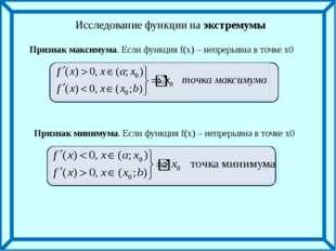 Признак максимума. Если функция f(x) – непрерывна в точке х0 Признак минимум