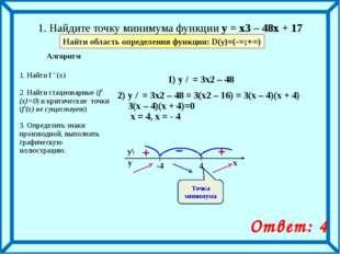 1) y / = 3x2 – 48 2) y / = 3x2 – 48 = 3(x2 – 16) = 3(x – 4)(x + 4) 1. Найдите