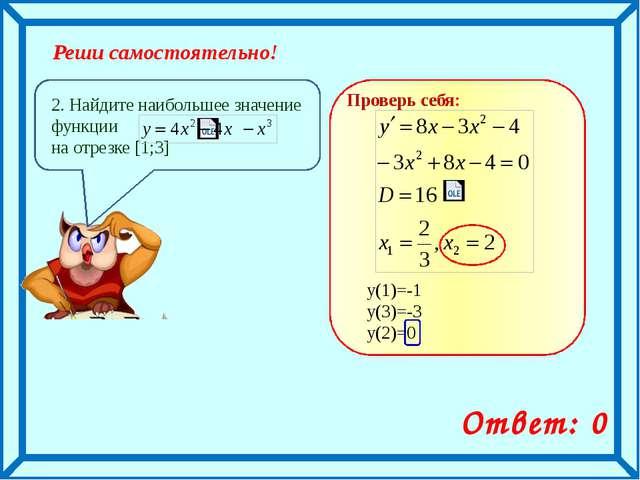 Реши самостоятельно! Ответ: 0 Проверь себя: у(1)=-1 у(3)=-3 у(2)=0