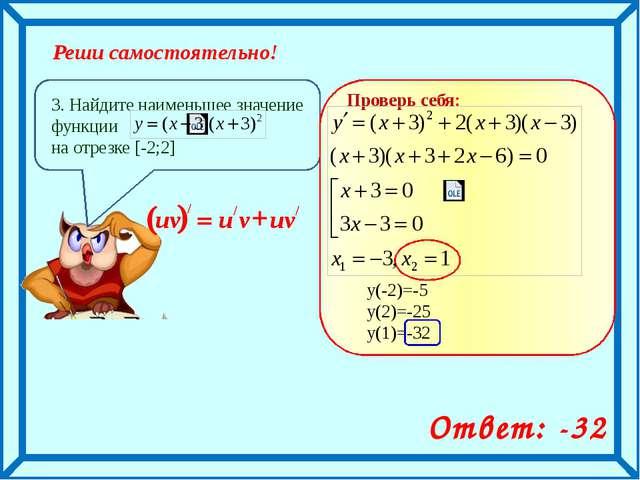 Реши самостоятельно! Ответ: -32 Проверь себя: у(-2)=-5 у(2)=-25 у(1)=-32 ( )...