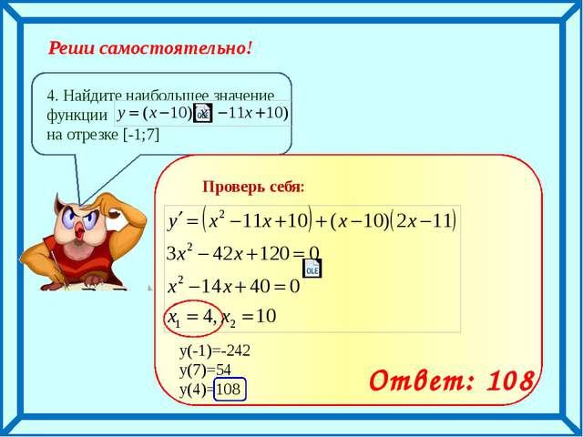 Реши самостоятельно! Ответ: 108 Проверь себя: у(-1)=-242 у(7)=54 у(4)=108