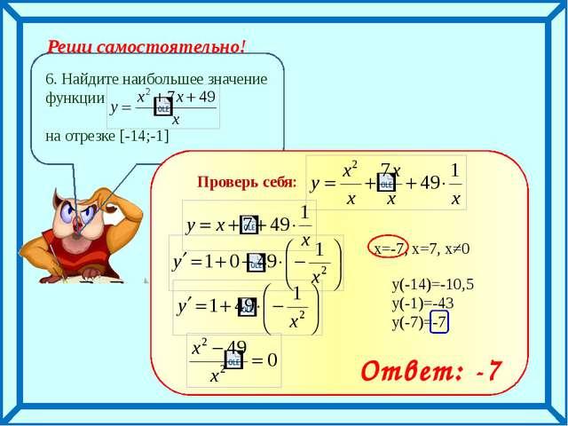 Реши самостоятельно! Ответ: -7 Проверь себя: у(-14)=-10,5 у(-1)=-43 у(-7)=-7...