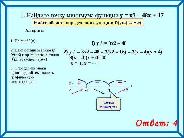 1) y / = 3x2 – 48 2) y / = 3x2 – 48 = 3(x2 – 16) = 3(x – 4)(x + 4) 1. Найдите...