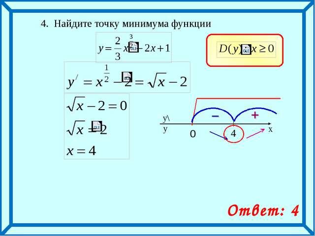 4. Найдите точку минимума функции Ответ: 4 0 x y\ y 4